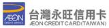 台灣永旺信用卡信用卡優惠討論區