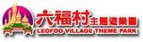 六福村休閒娛樂優惠討論區
