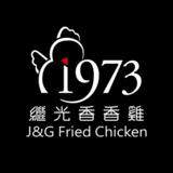 繼光香香雞餐廳美食優惠討論區