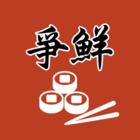 爭鮮迴轉壽司餐廳美食優惠討論區